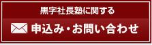 黒字社長塾に関する申込み・お問い合わせ